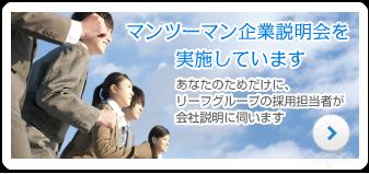 マンツーマン企業説明会